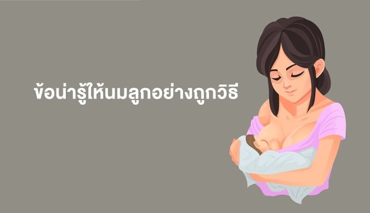 8-tips-for-breastfeeding-properly