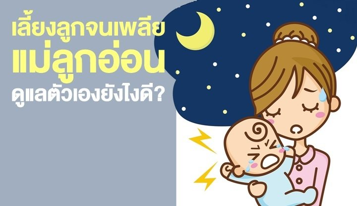5-tricks-for-mother-when-to-sleepless-cause-baby-pr