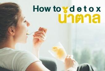7-steps-to-detox-sugar-by-adjust-behavior-2