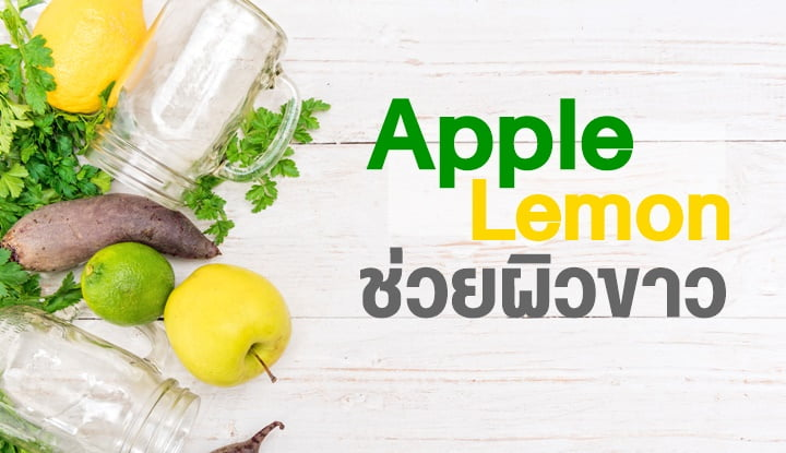 apple-lemon-plus