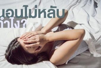 cause-of-sleep-disorders