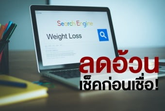 5-things-on-the-internet-that-does-not-help-to-lose-weight