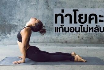 9-yoga-postures-help-ease-sleep