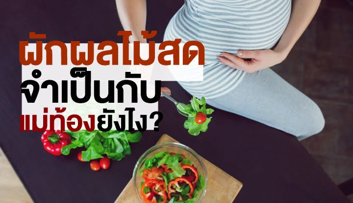 5-reasons-to-say-why-fresh-vegetables-fresh-fruit-is-the-food-of-the-pregnant
