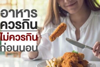 food-and-sleep-disorder-5