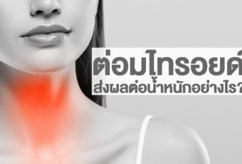 thyroid-affects-the-body-weight