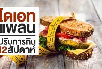 12-week_diet_plan