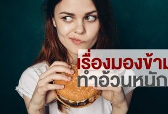 cause_obesity_overlook-2