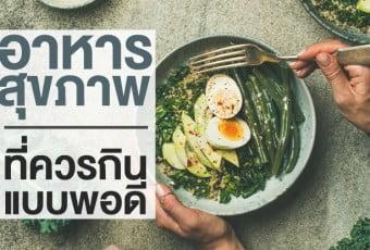 healthy-food-should-eat-portion-size-6