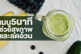 shake_for_healthy_menu