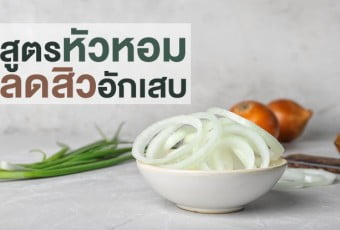 use_onion_to_reduce_acne