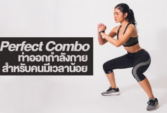 perfect_combo_workouts