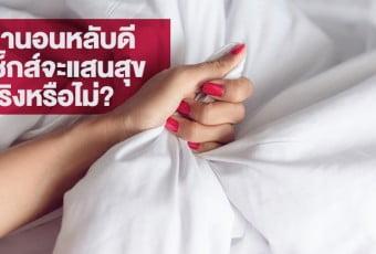 better_sleep_better_sex