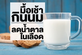 eat-milk-is-breakfast-reduce-blood-sugar-levels