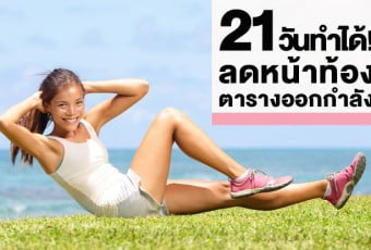 flat-abs-exercise-21-days