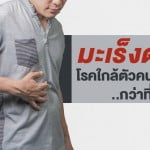 liver_cancer_thai