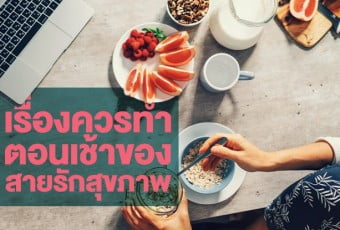 morning_stay_healthy