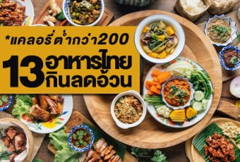 13-thai-foods-that-calories-lower-than-200-calories-pr