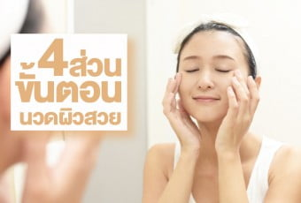 4-parts-4-steps-massage