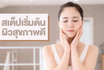 4-steps-to-make-your-skin-healthy