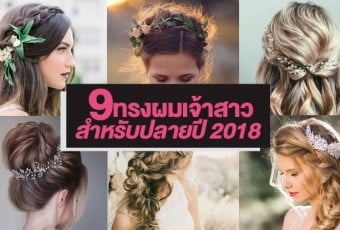 9-trends-hairstyle-for-the-bride-in-the-second-half-of-2018-multi-use-version