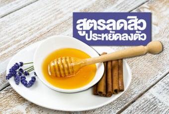 cinnamon-honey-formula-to-reduce-acne