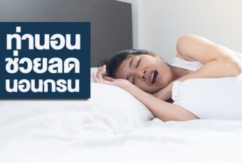 help-reduce-the-symptoms-of-snoring