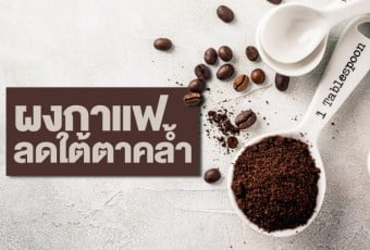 reduce-under-the-eyes-with-coffee-powder-2