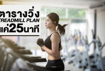 treadmill-plan-25-mins