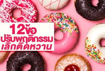 twelve-adjustments-to-behavior-quit-sugar-addiction-2