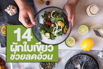 14-green-leafy-vegetables-reduce-fat-for-health-line-11