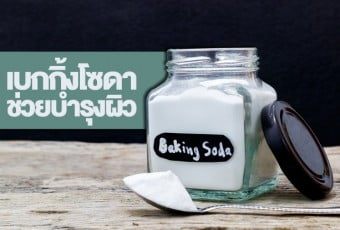 baking-soda-helps-beauty-skin