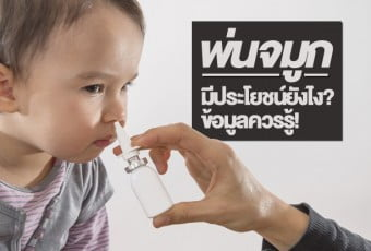 benefits-of-nasal-spray-of-kids