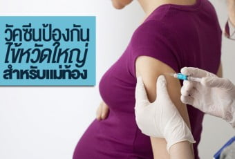 flu-vaccine-required-for-pregnancy