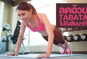 tabata-table-in-8-minutes