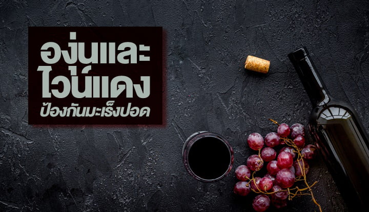 the-study-found-substances-in-grapes-and-red-wine-prevent-lung-cancer
