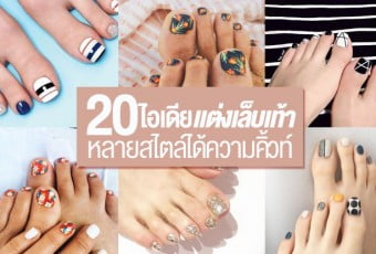 12-ideas-foot-nails-pr