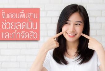 3-basic-steps-to-reduce-acne