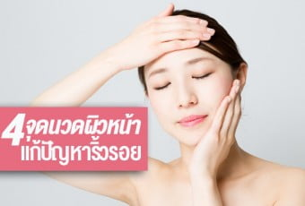 4-points-massage-skin-to-reduce-wrinkles