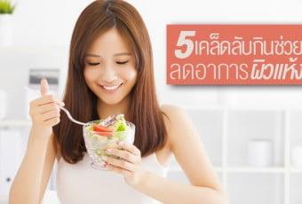 5-tips-eat-helps-reduce-dry-skin