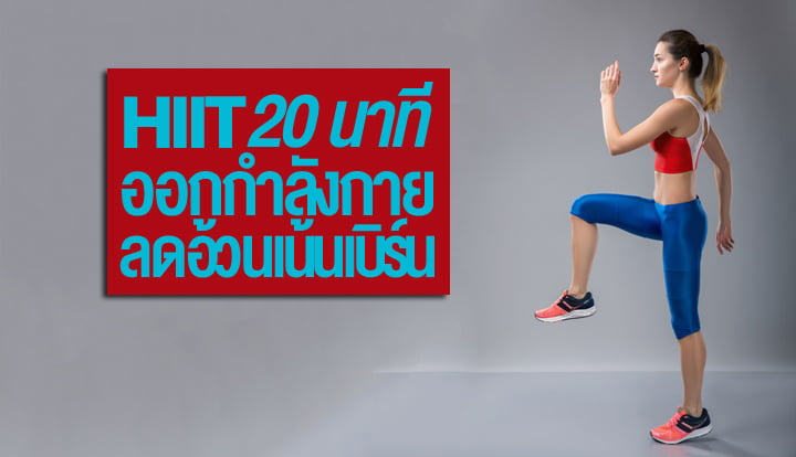 hiit-for-no-more-20-minutes