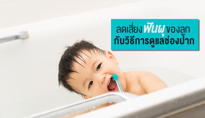 how-to-take-care-oral-health-of-baby-2