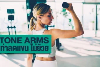 tone-arms-workouts