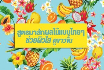 white-mask-from-thai-fruits