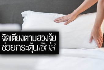 4-ways-to-bed-according-to-feng-shui-principles-sexual-enhancement