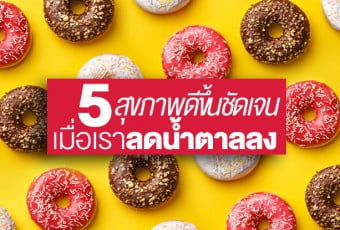 5-healthy-clear-when-we-reduce-sugar-1