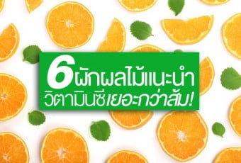 6-healthy-vegetables-recommended-vitamin-c-is-much-more-than-oranges-3
