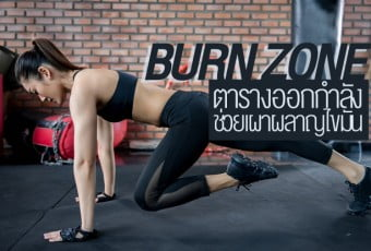 burn-zone-workouts