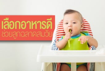eat-the-food-that-helps-keep-baby-healthy-and-smart