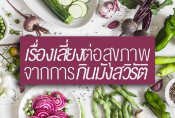 raw-vegan-diet-with-risks